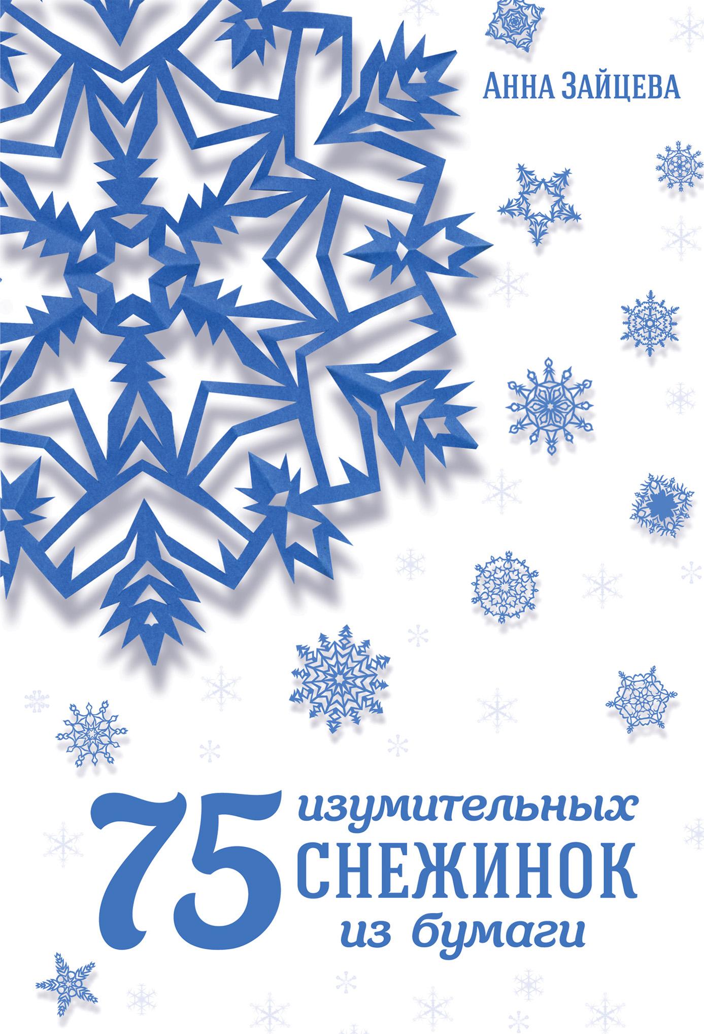 Анна Зайцева 75 изумительных снежинок из бумаги анна зайцева 75 изумительных снежинок из бумаги