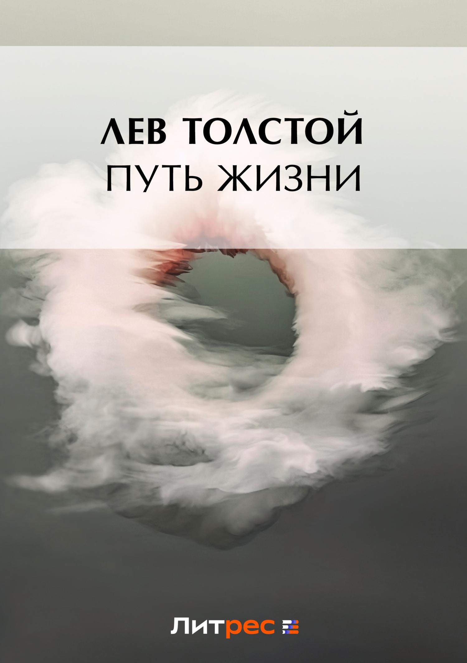 Лев Толстой Путь жизни недорого