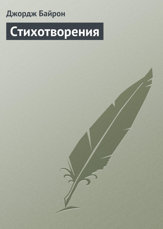Джордж Гордон Байрон Стихотворения цена 2017
