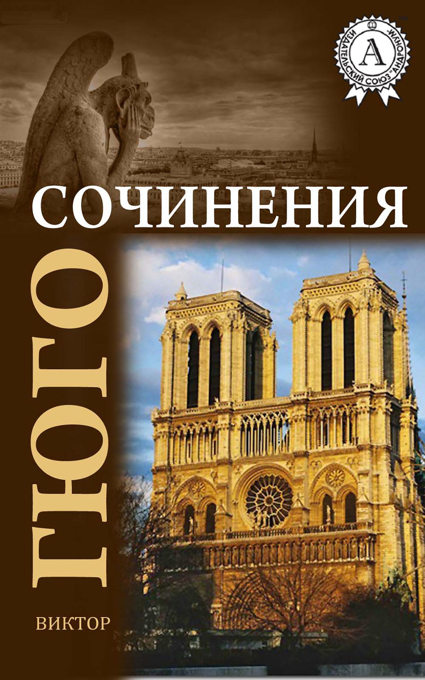 цена на Виктор Мари Гюго Сочинения