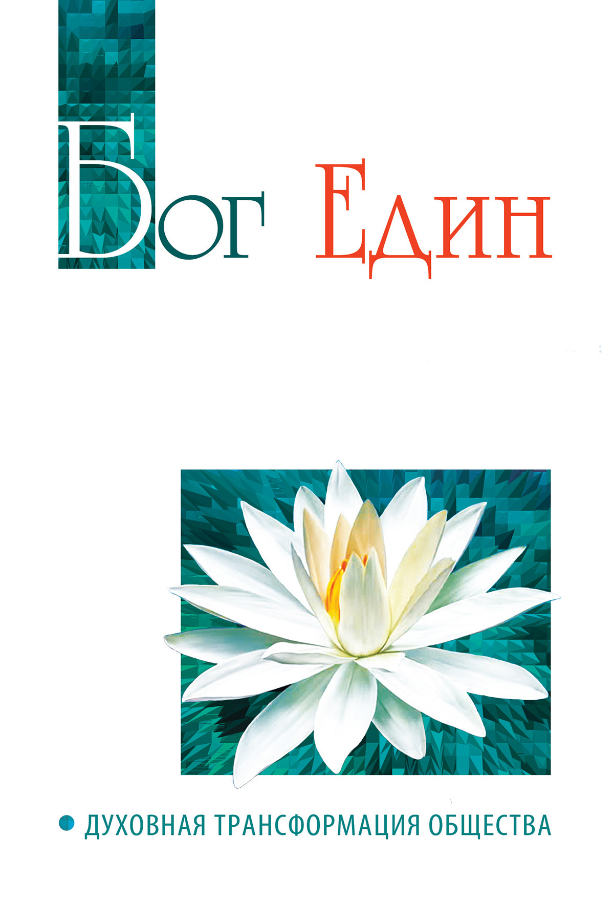 Шри Сатья Саи Баба Бхагаван Бог един. Духовная трансформация общества шри сатья саи баба б курс ведических лекций ключи к древней мудрости