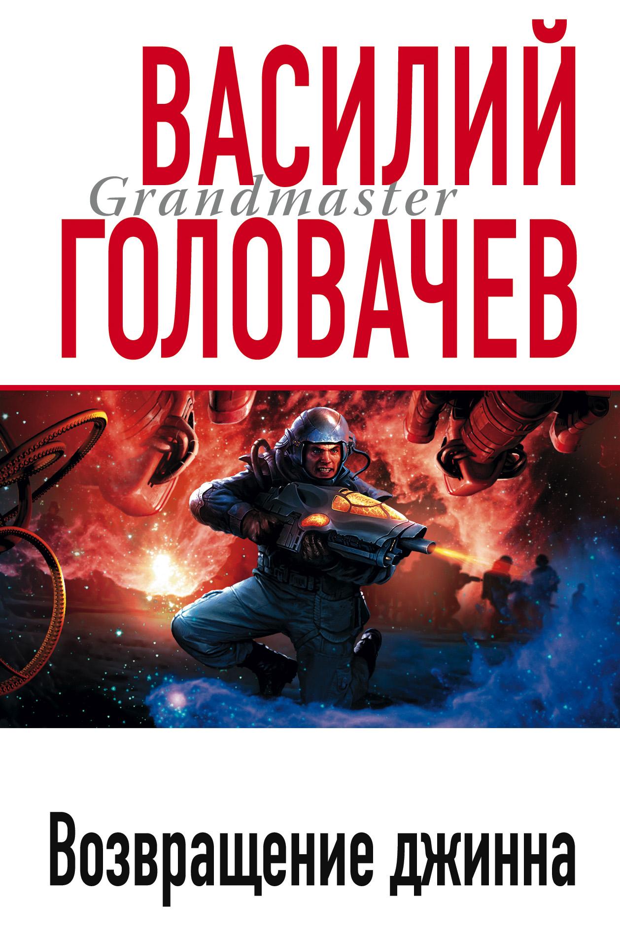 Василий Головачев Возвращение джинна фигурка есть такая профессия на работе сидеть эврика