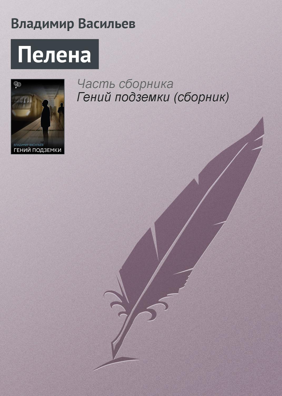 Владимир Васильев Пелена