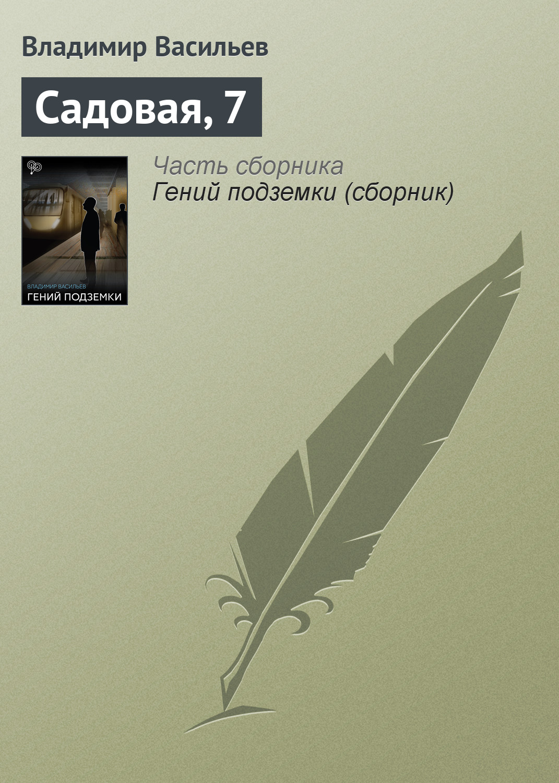 Владимир Васильев Садовая, 7 владимир васильев владимир васильев после пушкина писать