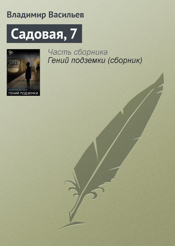 Владимир Васильев Садовая, 7 владимир васильев ущелье горного духа