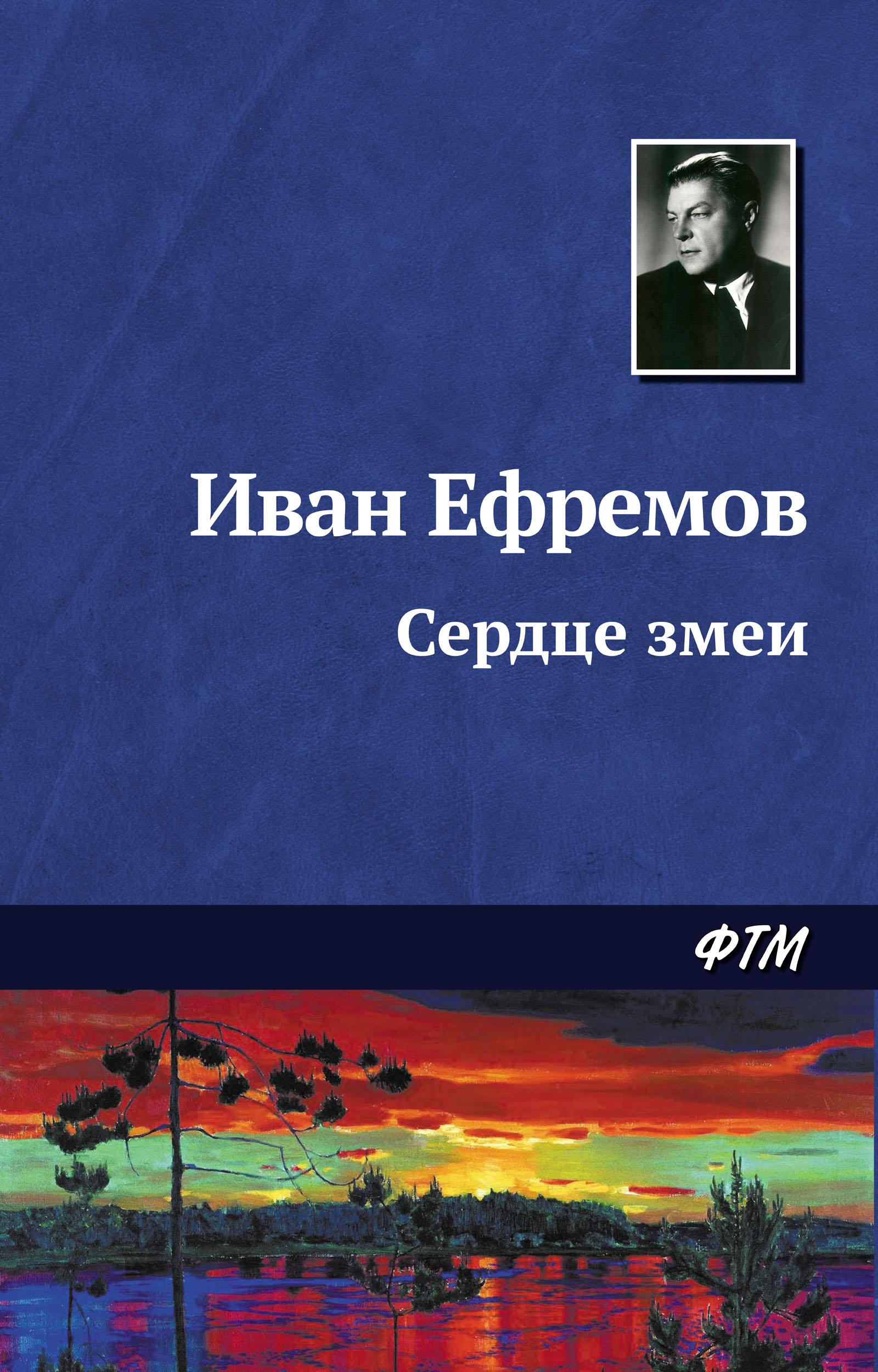 Иван Ефремов Сердце Змеи цена и фото