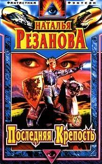 Наталья Резанова Последняя крепость стоимость