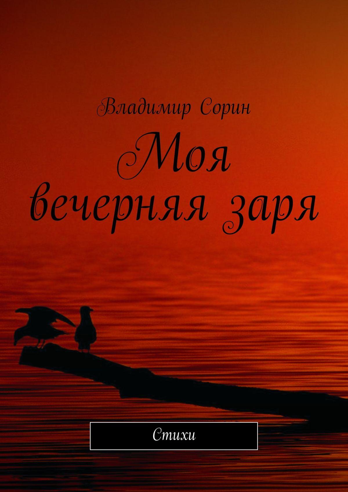 цены на Владимир Моисеевич Сорин Моя вечерняязаря. Стихи  в интернет-магазинах