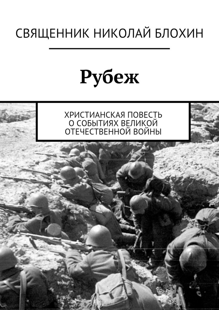 цена на Священник Николай Блохин Рубеж