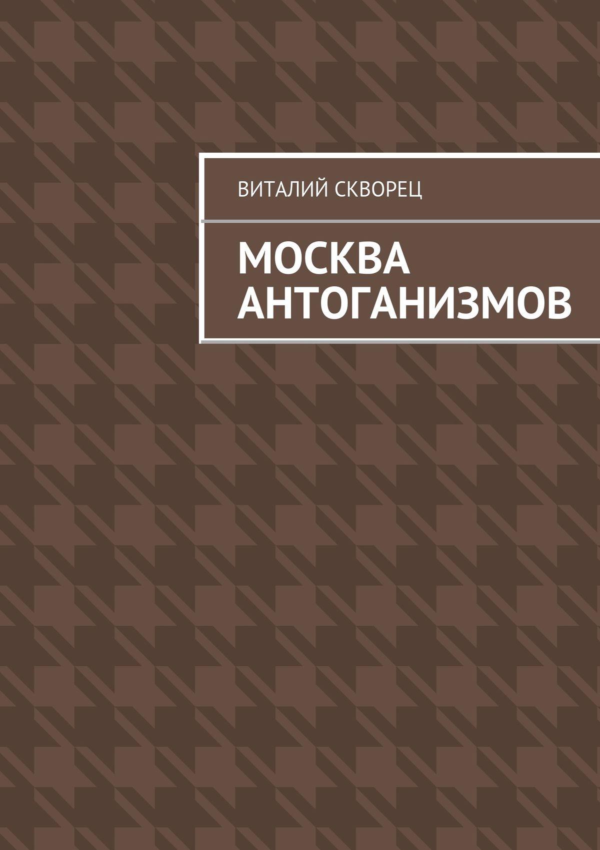 цена на Виталий Скворец Москва антоганизмов