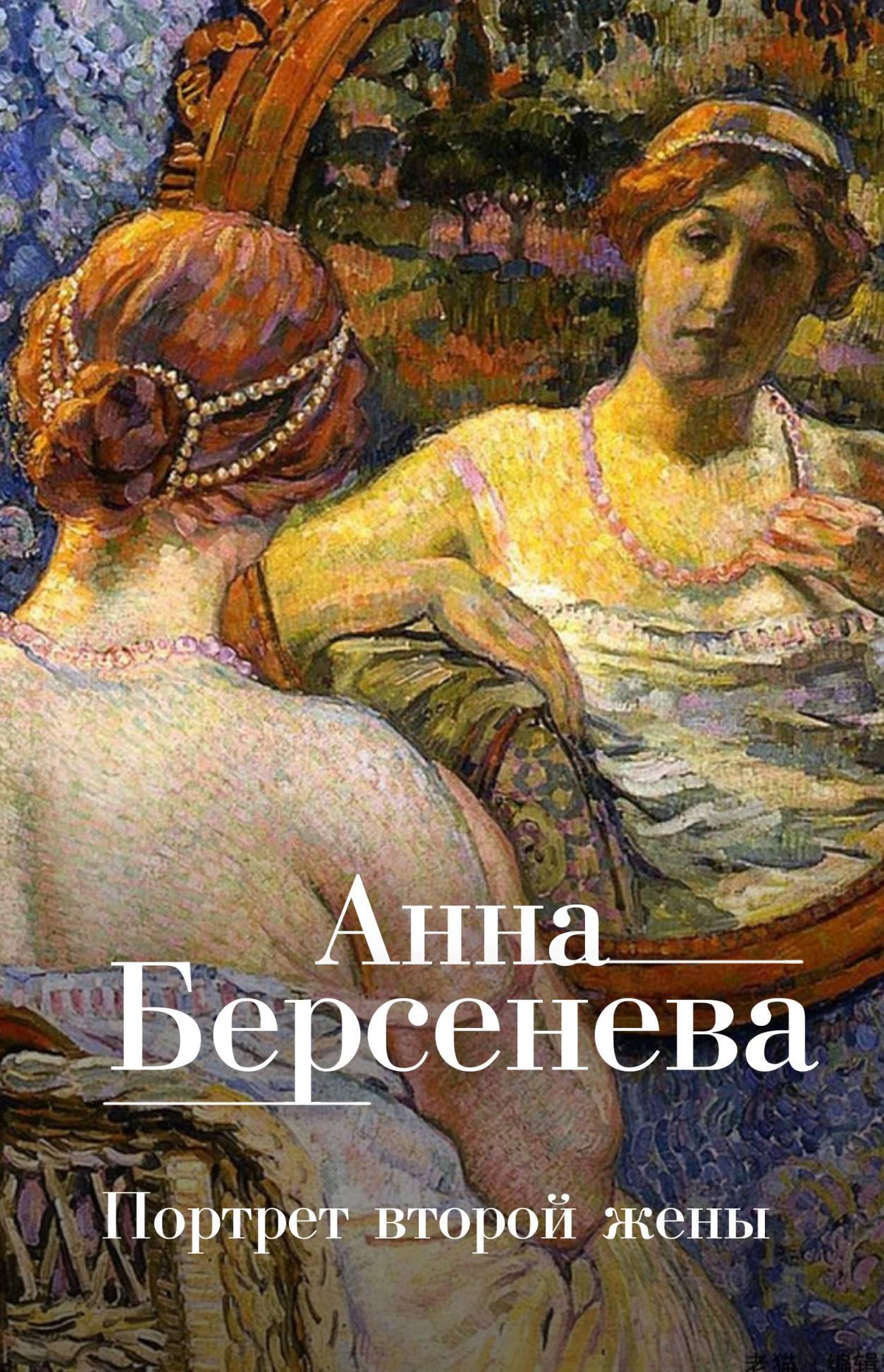Анна Берсенева Портрет второй жены анна берсенева вангелия
