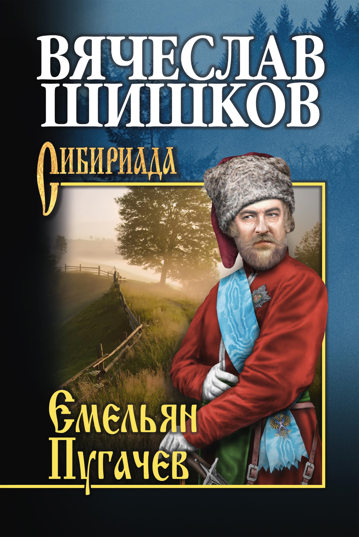 Вячеслав Шишков Емельян Пугачев. Книга вторая все цены