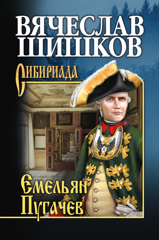 Вячеслав Шишков Емельян Пугачев. Книга первая все цены