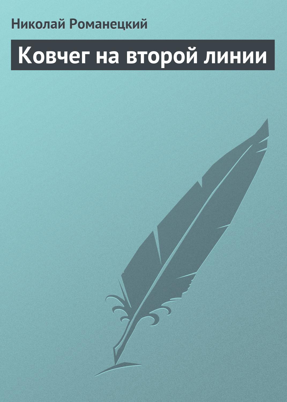 Николай Романецкий Ковчег на второй линии николай романецкий обреченный на любовь