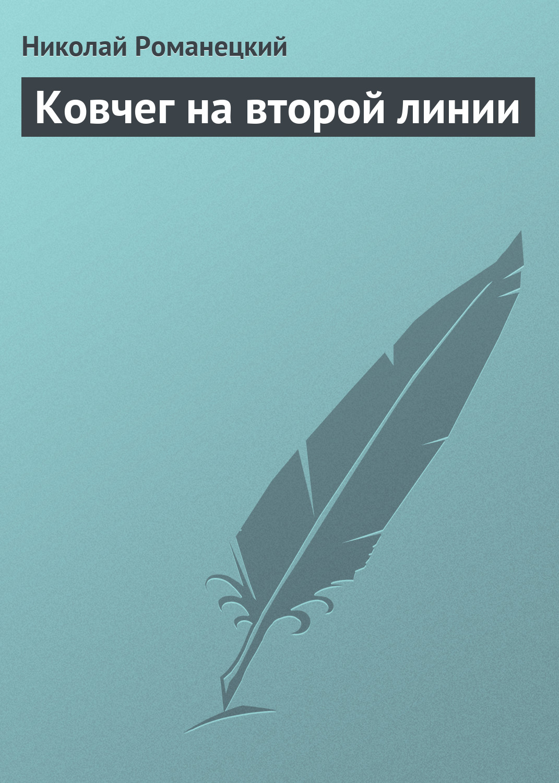 цена на Николай Романецкий Ковчег на второй линии