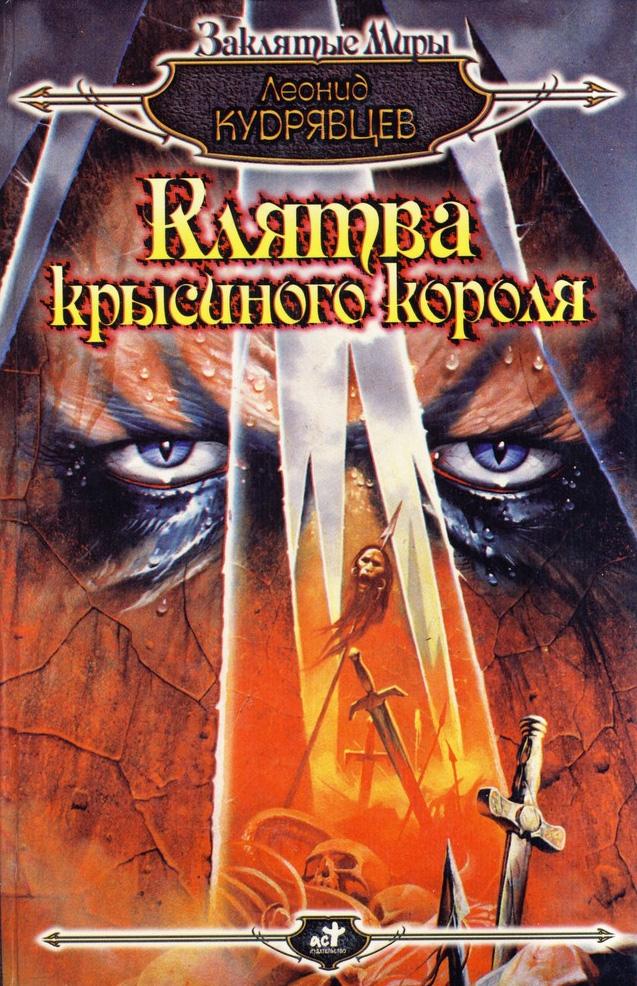 Леонид Кудрявцев Клятва крысиного короля безродный и массандрагора зов крысиного короля