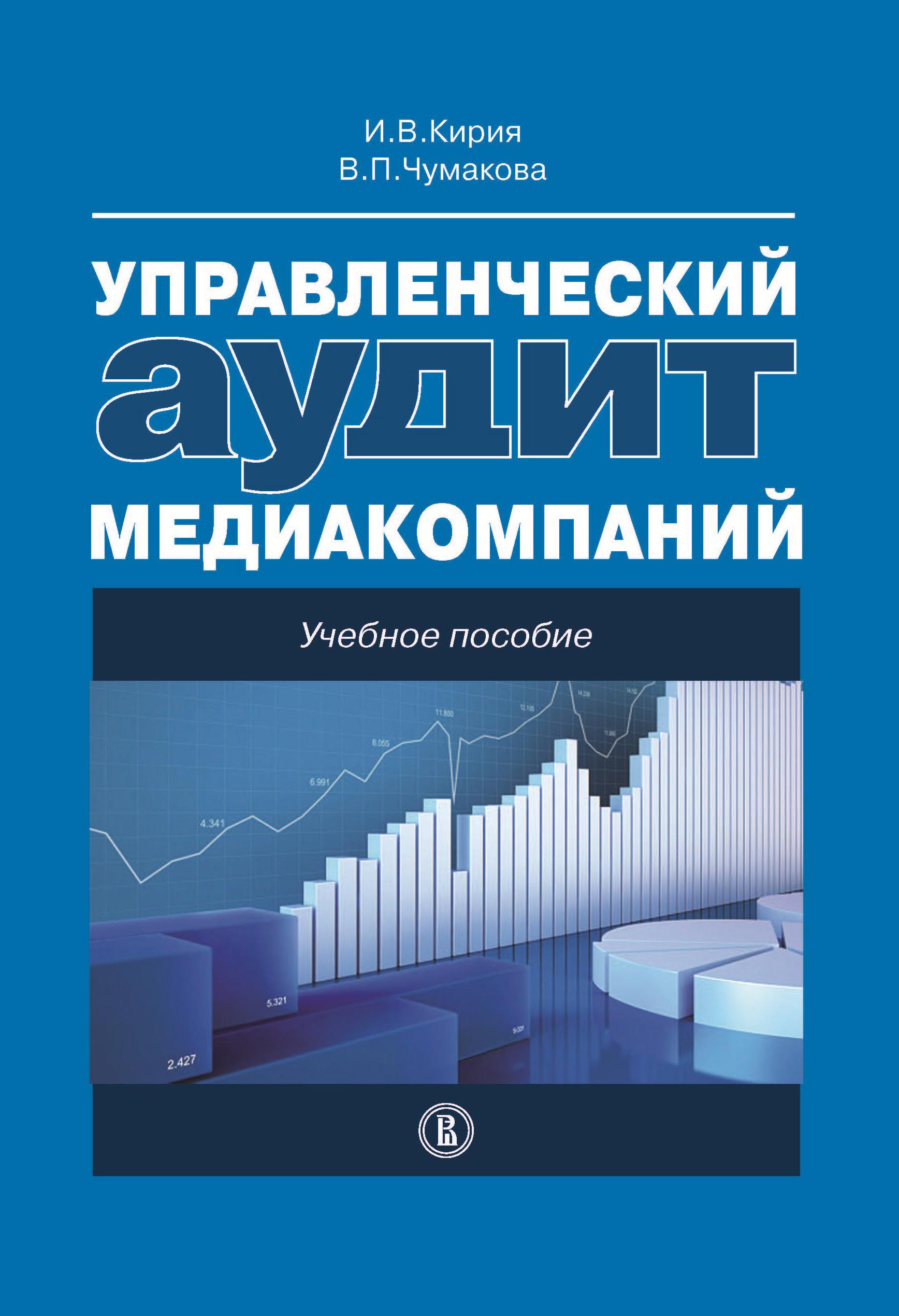 фото обложки издания Управленческий аудит медиакомпаний
