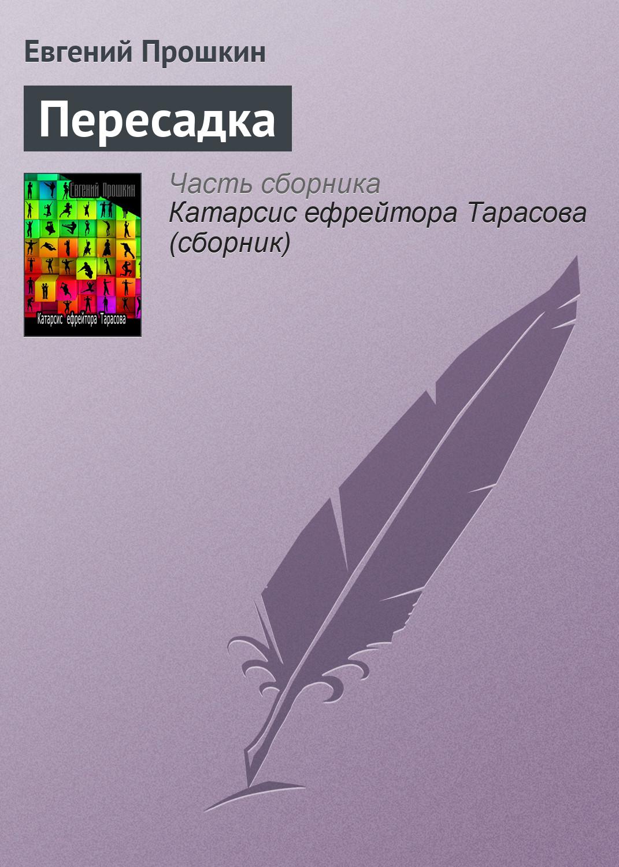 Евгений Прошкин Пересадка евгений прошкин пересадка