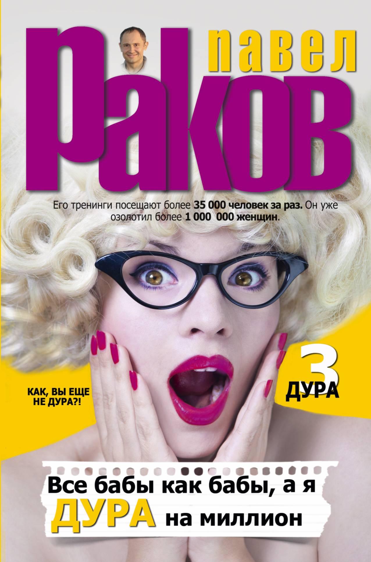 Павел Раков Все бабы как бабы, а я – дура на миллион цена в Москве и Питере