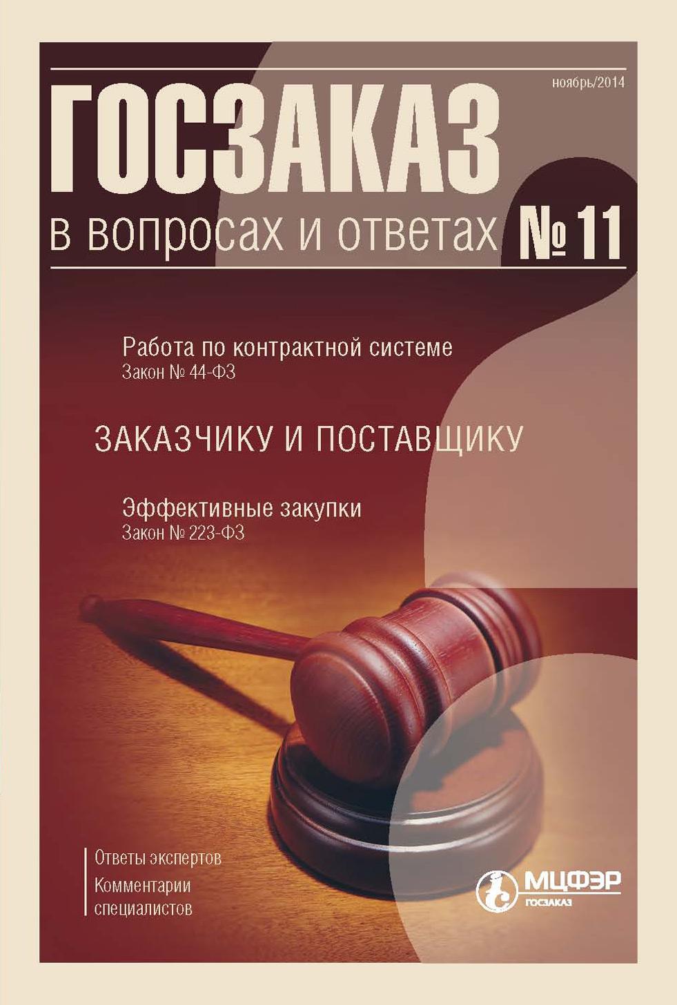 Отсутствует Госзаказ в вопросах и ответах № 11 2014