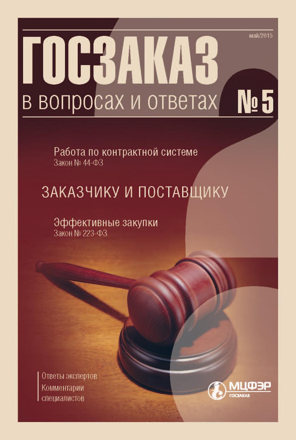 Отсутствует Госзаказ в вопросах и ответах № 5 2015