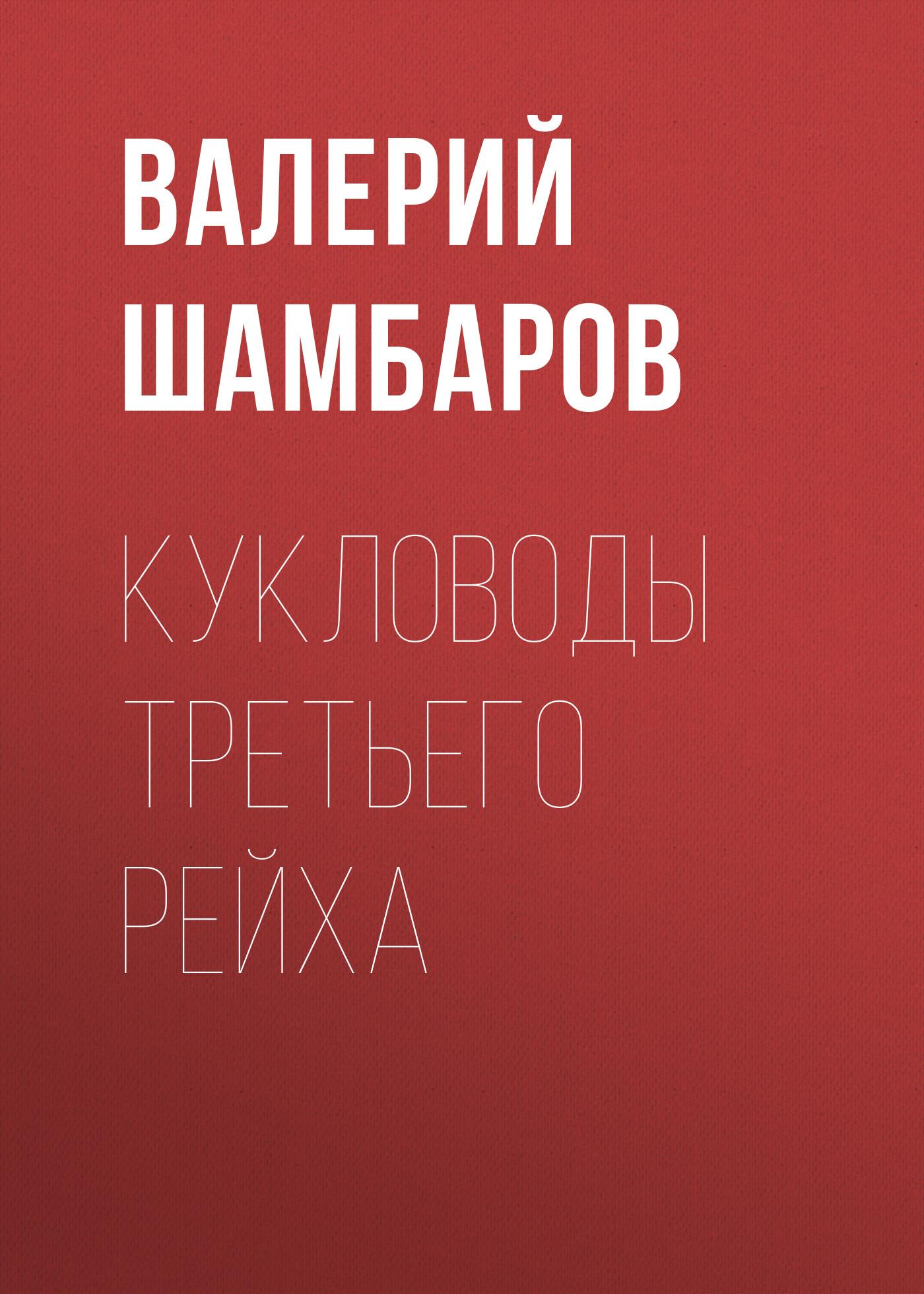 Валерий Шамбаров Кукловоды Третьего рейха николас гудрик кларк оккультные корни нацизма когда легенды становятся былью