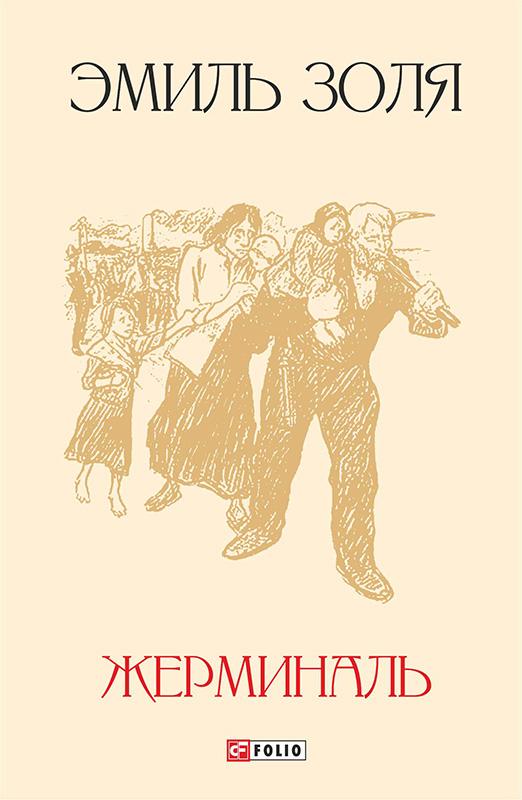 Эмиль Золя Жерминаль эмиль золя жерминаль книга для чтения на французском языке
