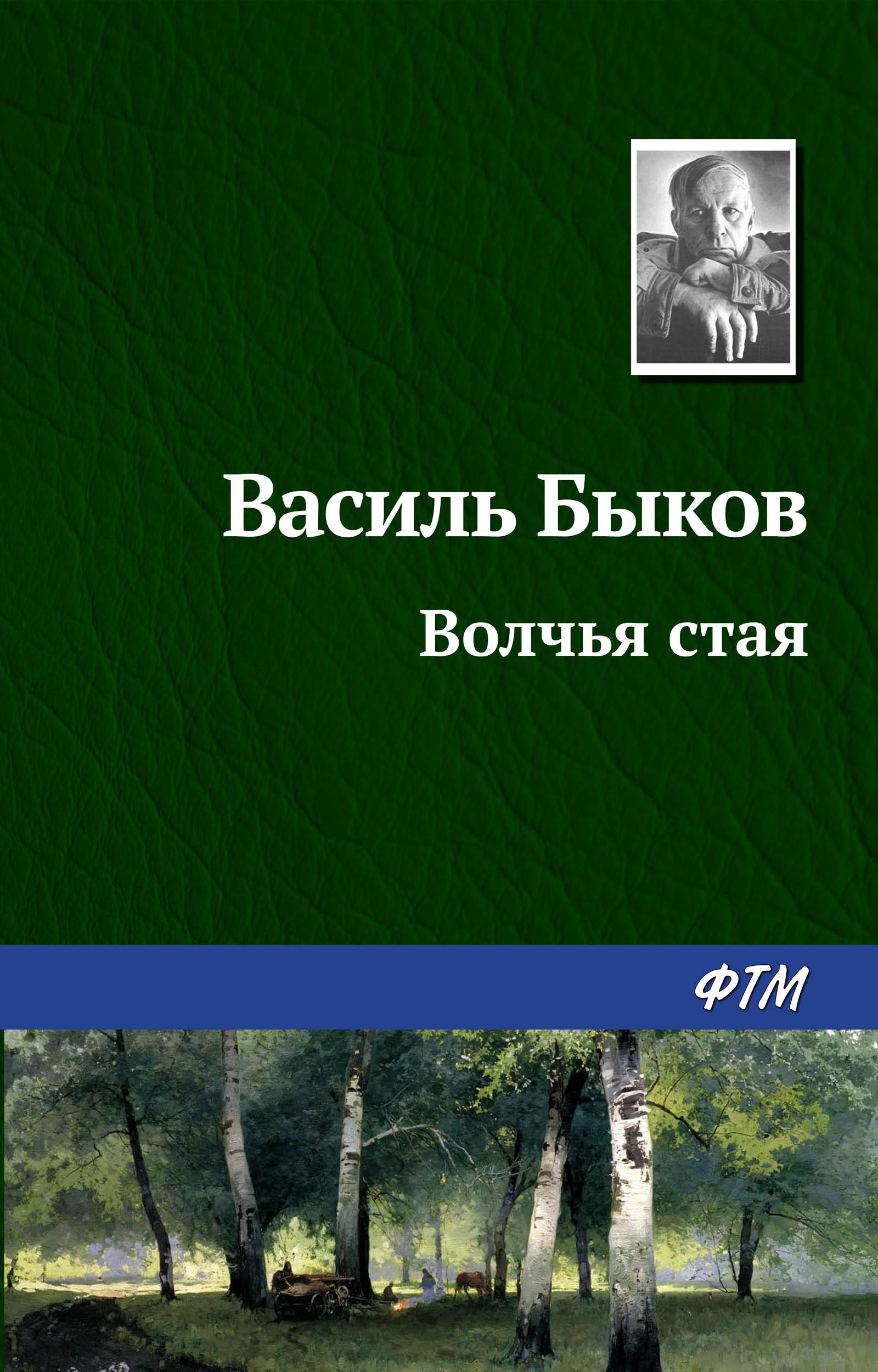 Василь Быков Волчья стая цена