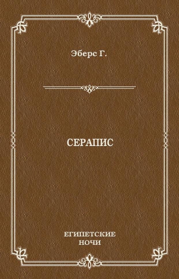 Георг Эберс Серапис георг эберс император том 1