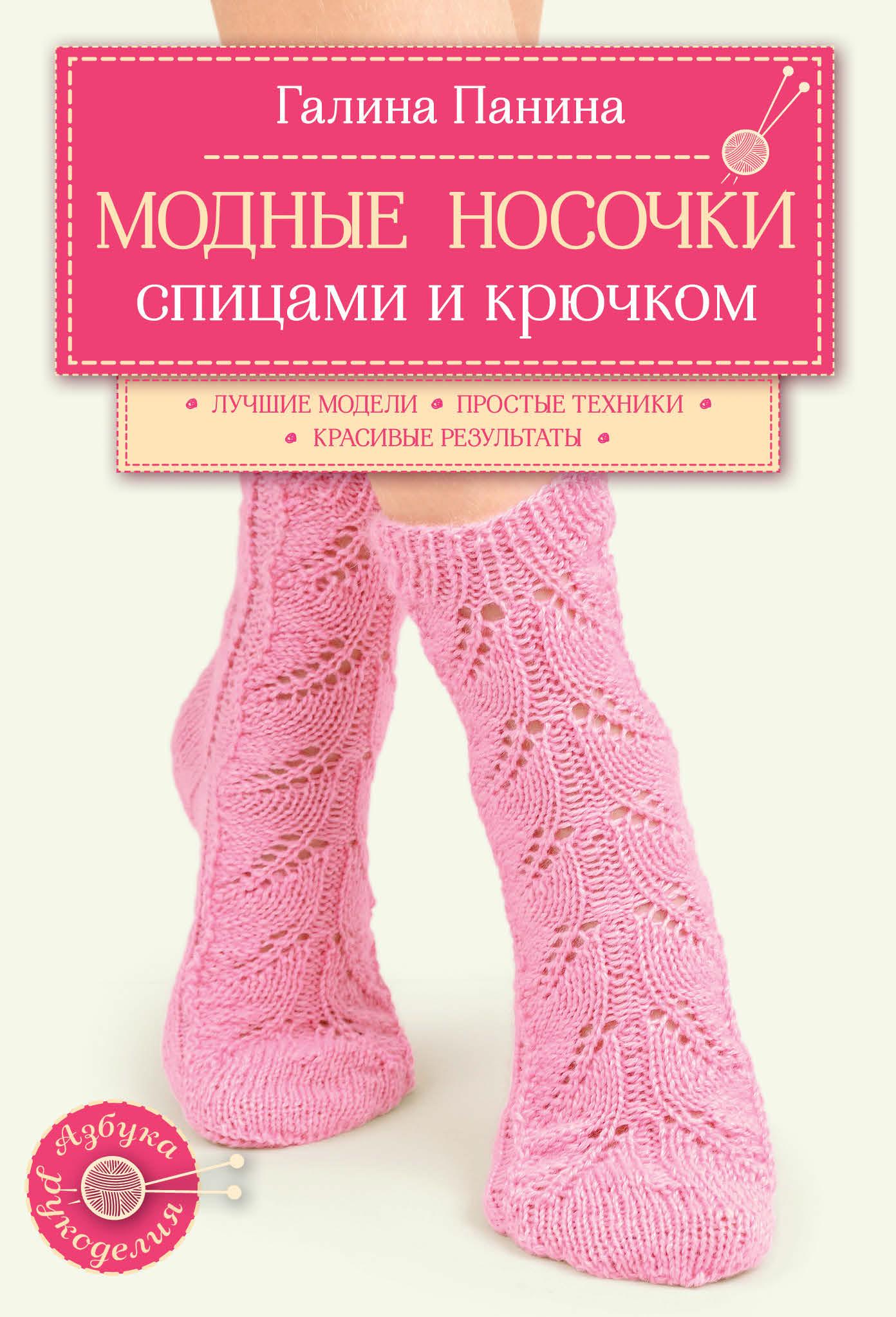 Галина Панина Модные носочки спицами и крючком стильные носочки в технике нукинг