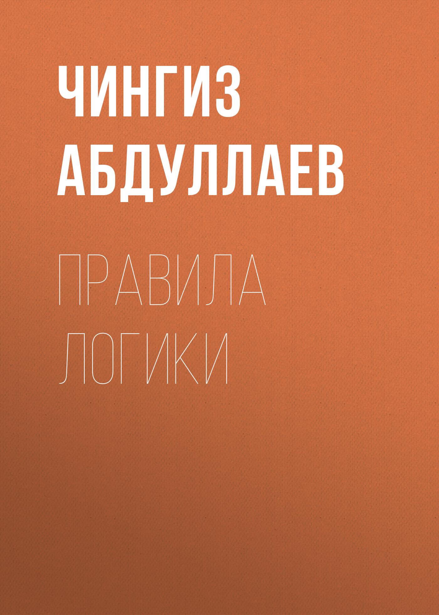 Чингиз Абдуллаев Правила логики