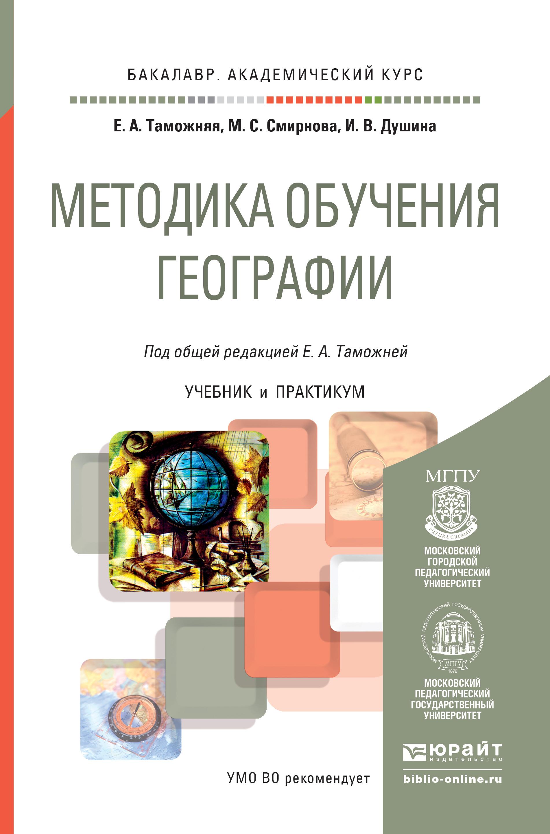 все цены на Марина Сергеевна Смирнова Методика обучения географии. Учебник и практикум для академического бакалавриата онлайн