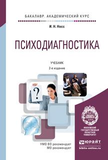 Игорь Николаевич Носс Психодиагностика 2-е изд., пер. и доп. Учебник для академического бакалавриата