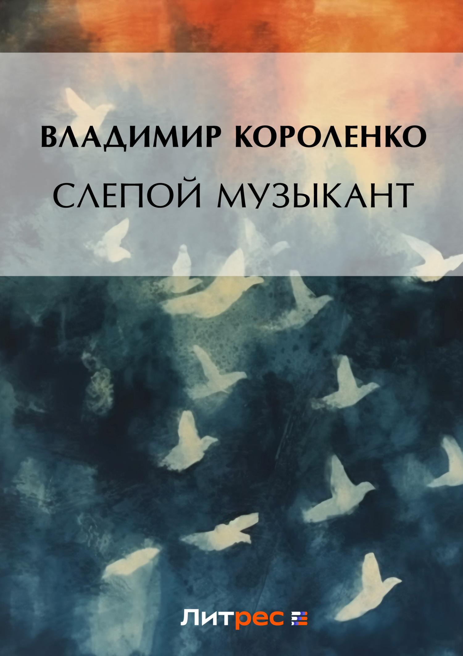Владимир Короленко Дети подземелья короленко в в дурном обществе повесть