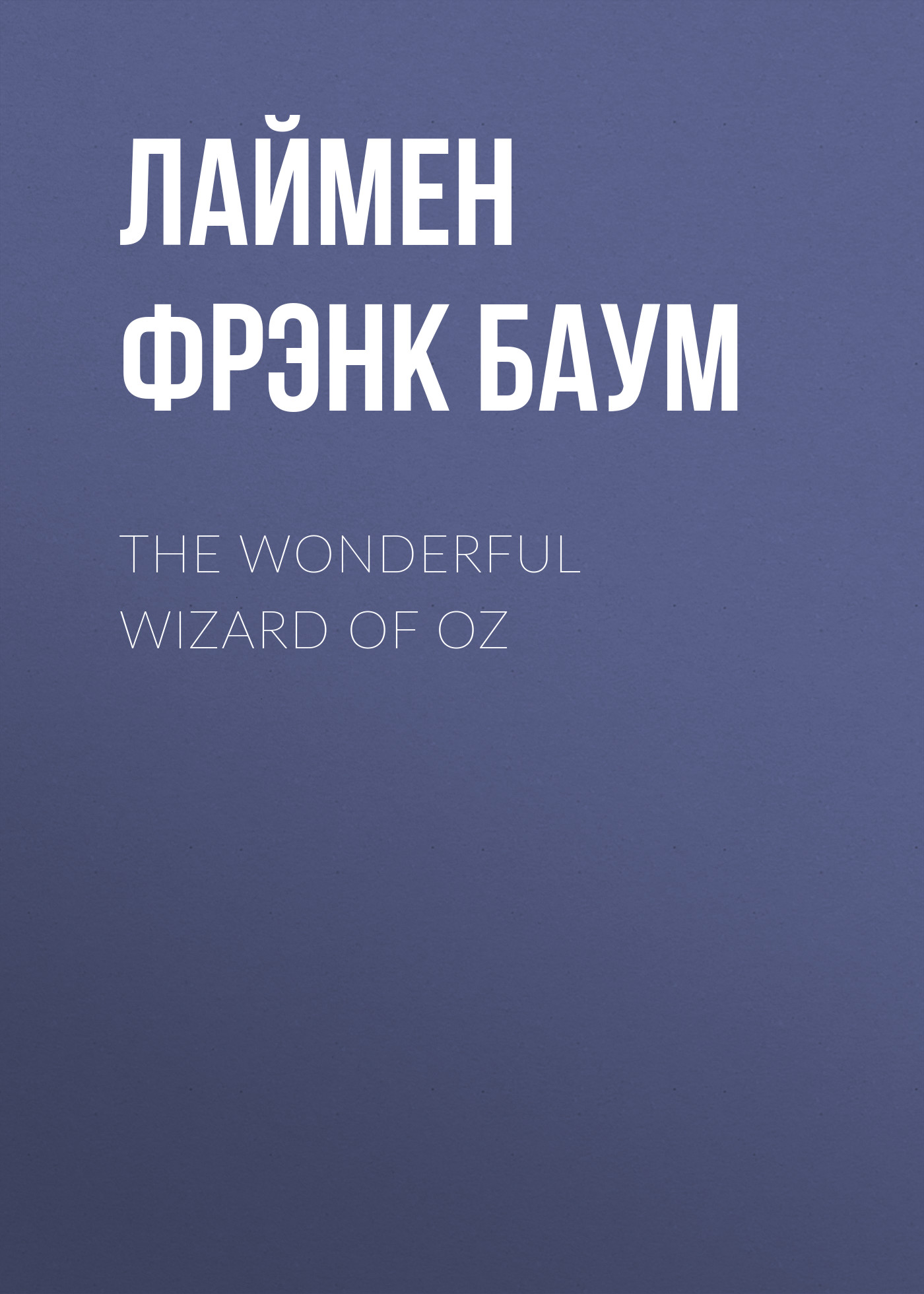 Лаймен Фрэнк Баум The Wonderful Wizard of Oz how to be a princess real life fairy tales for modern heroines