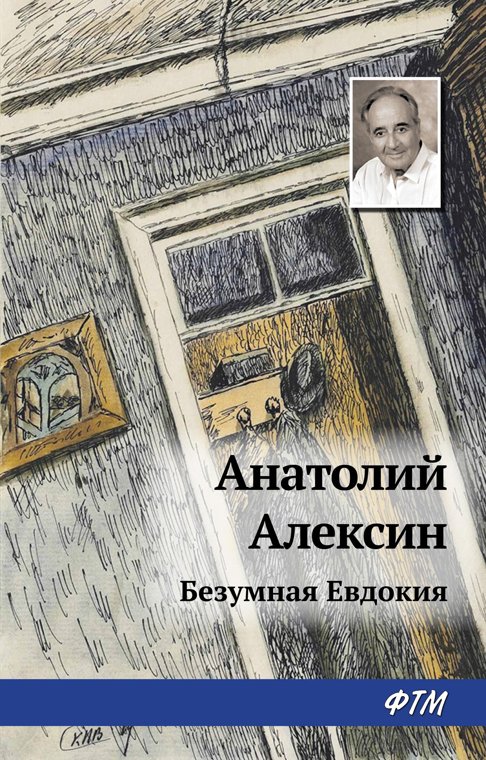 Анатолий Алексин Безумная Евдокия анатолий алексин безумная евдокия