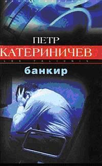 Петр Катериничев Банкир курсанина наталия леонидовна игра не на жизнь проходная пешка