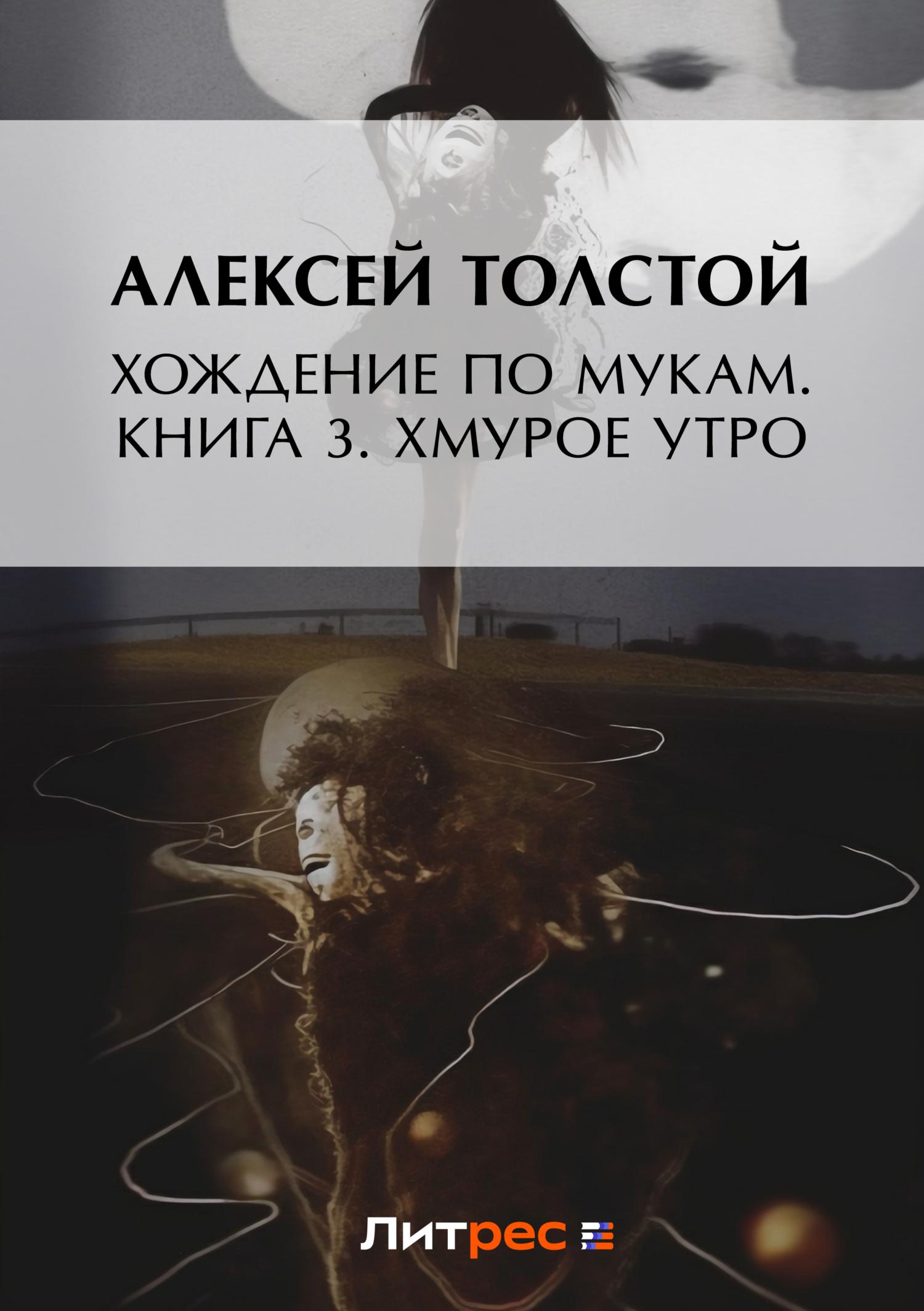 Алексей Толстой Хождение по мукам. Книга 3. Хмурое утро