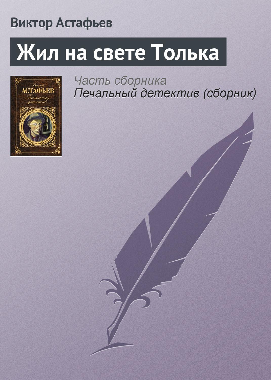 цена на Виктор Астафьев Жил на свете Толька