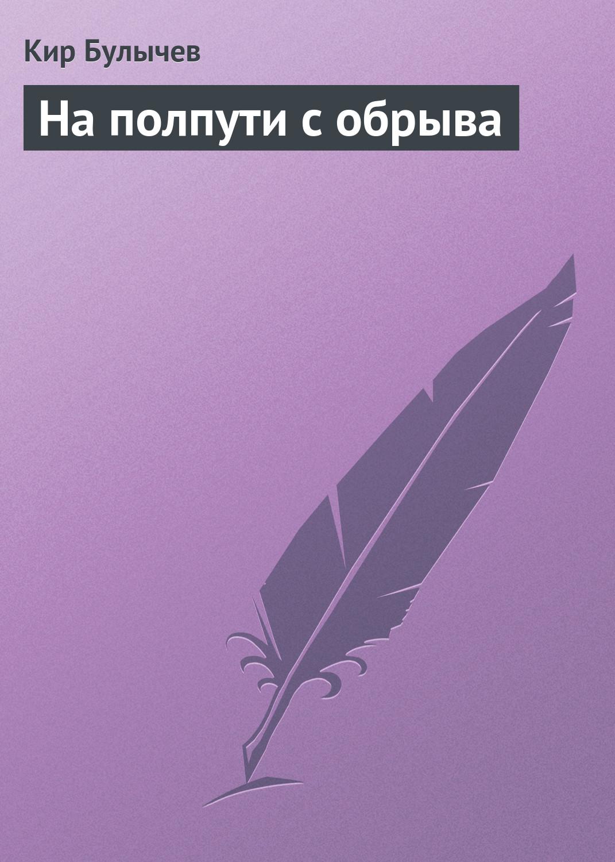 купить Кир Булычев На полпути с обрыва по цене 159 рублей