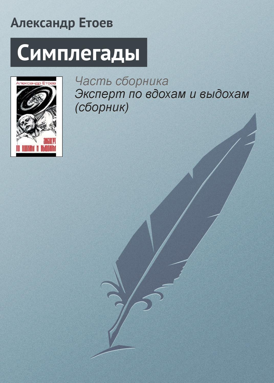 Александр Етоев Симплегады александр етоев парашют вертикального взлета