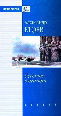 Александр Етоев Бегство в Египет александр етоев бегство в египет