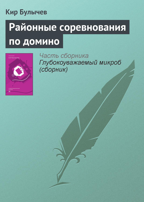 Кир Булычев Районные соревнования по домино