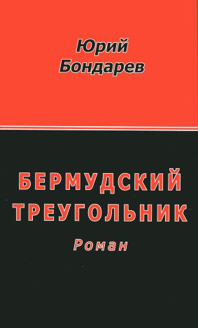 Юрий Бондарев Бермудский треугольник бермудский треугольник черной вдовы с факсимиле