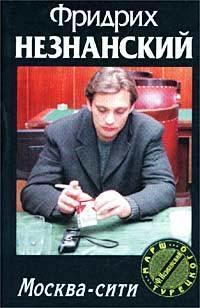 Фридрих Незнанский Москва-сити
