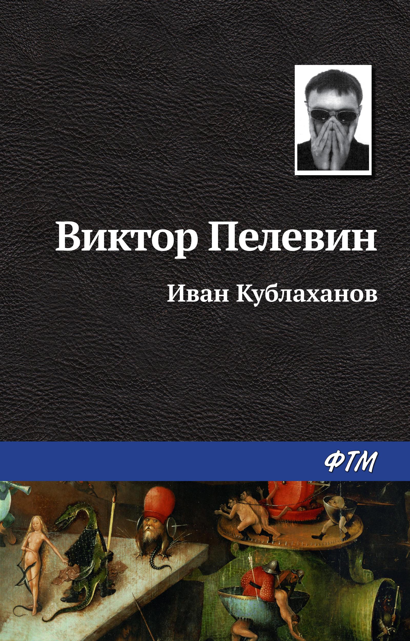Виктор Пелевин Иван Кублаханов 7 11 cm