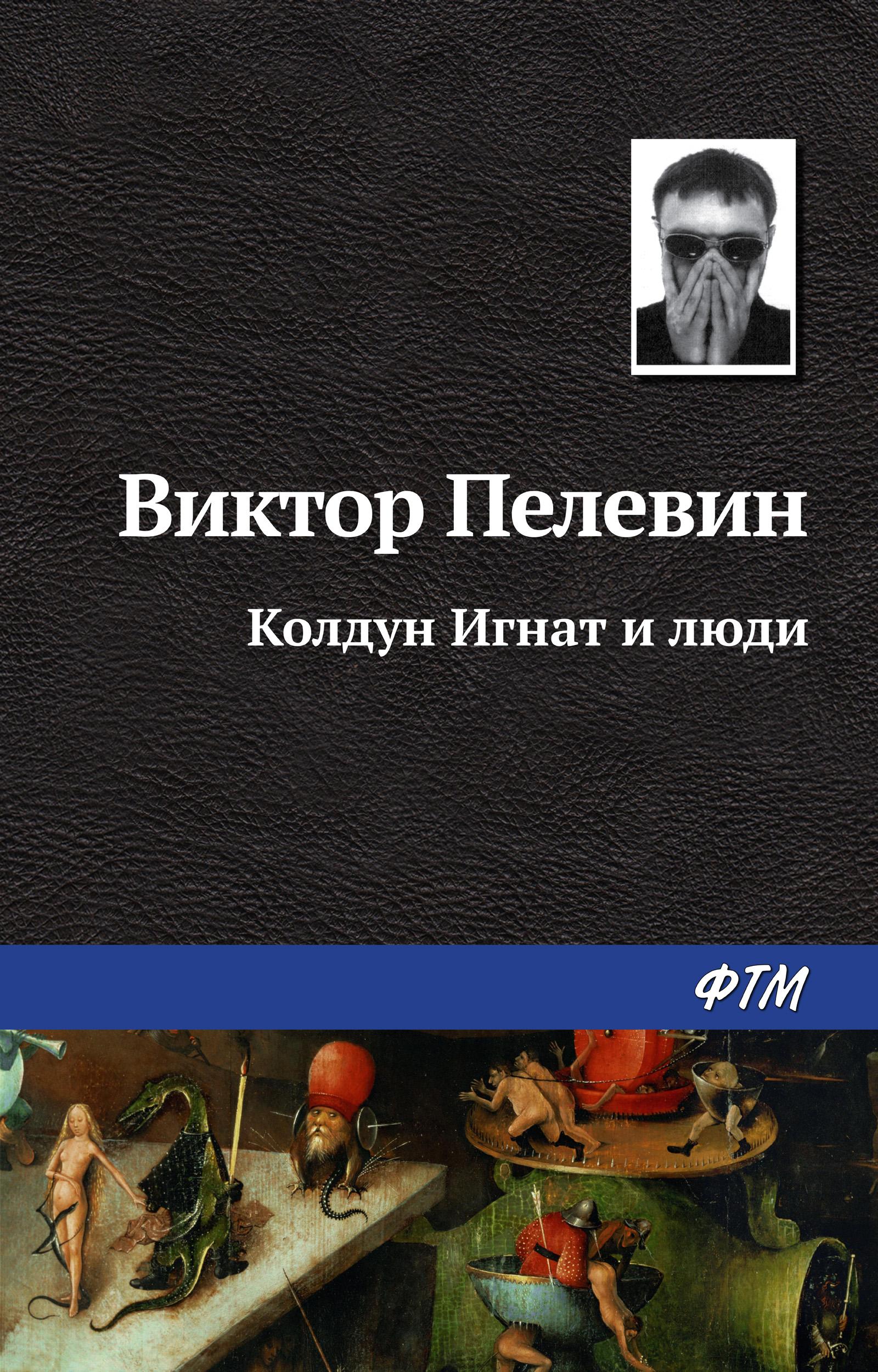 Виктор Пелевин Колдун Игнат и люди виктор пелевин виктор пелевин истории и рассказы