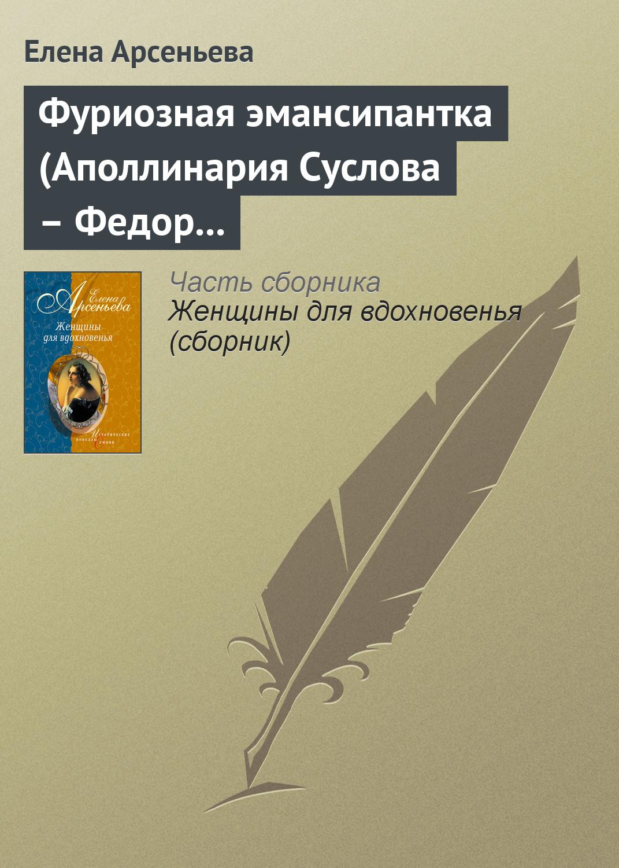 Фуриозная эмансипантка (Аполлинария Суслова – Федор Достоевский)