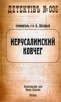 Александр Арсаньев Иерусалимский ковчег