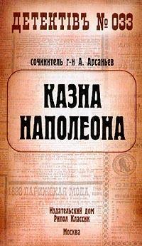 Александр Арсаньев Казна Наполеона